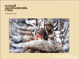 Особый «Васильевский» стильСеверный орёл
