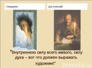 """""""Внутреннюю силу всего живого, силу духа – вот что должен выражать художник!"""""""