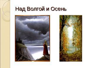 Над Волгой и Осень