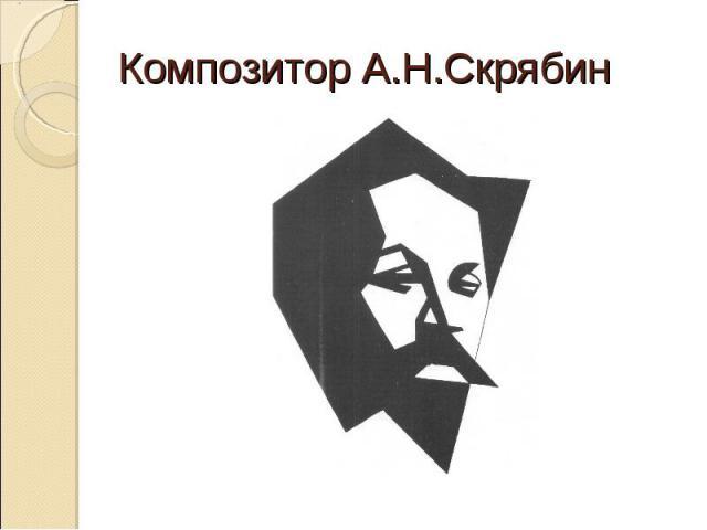 Композитор А.Н.Скрябин
