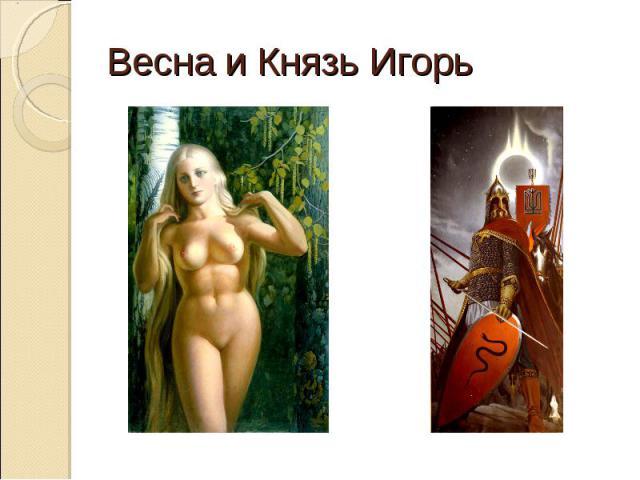 Весна и Князь Игорь