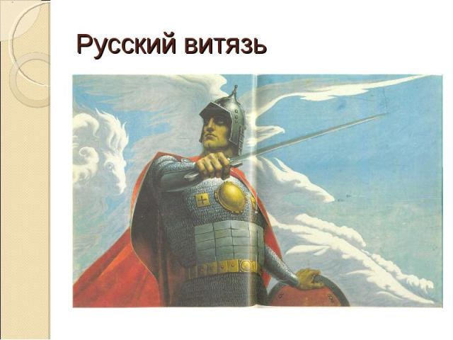 Русский витязь