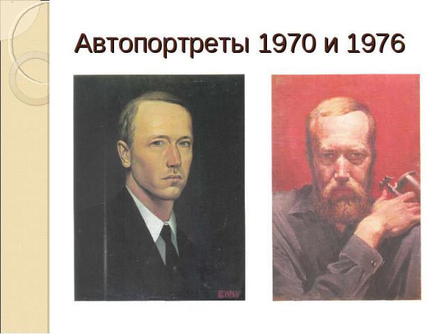 Автопортреты 1970 и 1976
