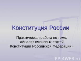 Конституция России Практическая работа по теме: «Анализ ключевых статей Конститу