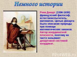 Рене Декарт (1596-1650) французский философ, естествоиспытатель, математик. Цель