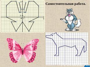 Вариант 1 Вариант 1 (-1;5), (1;5), (1;3), (2;3), (4;10), (7;10), (10;3), (10;0),
