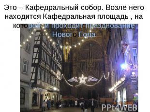 Это – Кафедральный собор. Возле него находится Кафедральная площадь , на которой