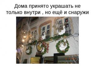 Дома принято украшать не только внутри , но ещё и снаружи