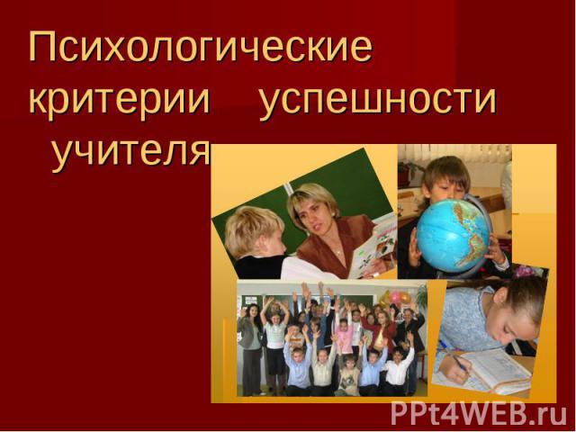 Психологические критерии успешности учителя