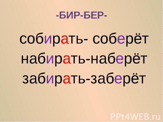 БИР ШАНС БЕР СКАЧАТЬ БЕСПЛАТНО