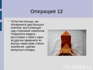 Операция 12Отпустив пальцы, вы обнаружите два больших клапана, выступающих над с