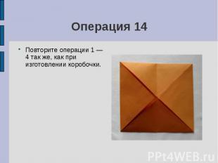 Операция 14Повторите операции 1 — 4 так же, как при изготовлении коробочки.