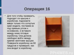 Операция 16Для того чтобы проверить, подходит ли крышка к коробочке, поднимите в