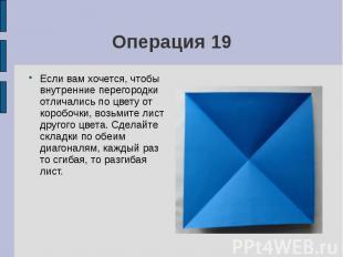 Операция 19Если вам хочется, чтобы внутренние перегородки отличались по цвету от