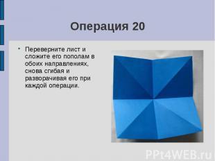 Операция 20Переверните лист и сложите его пополам в обоих направлениях, снова сг