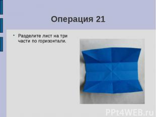 Операция 21Разделите лист на три части по горизонтали.
