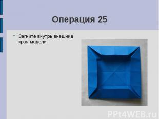 Операция 25Загните внутрь внешние края модели.