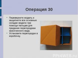 Операция 30Переверните модель и защипните все основные складки модели при помощи