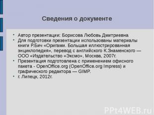 Сведения о документеАвтор презентации: Борисова Любовь ДмитриевнаДля подготовки