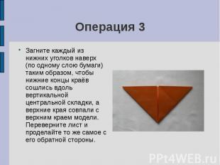 Операция 3Загните каждый из нижних уголков наверх (по одному слою бумаги) таким
