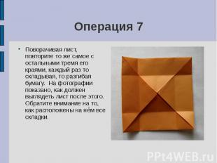 Операция 7Поворачивая лист, повторите то же самое с остальными тремя его краями,