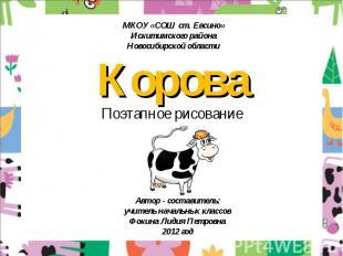 МКОУ «СОШ ст. Евсино» Искитимского района Новосибирской области Корова Поэтапное
