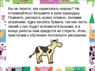 Вы не знаете, как нарисовать корову? Не отчаивайтесь! Возьмите в руки карандаш.