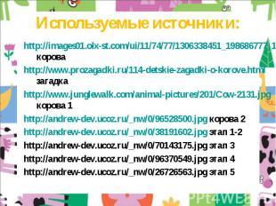 Используемые источники:http://images01.olx-st.com/ui/11/74/77/1306338451_1986867