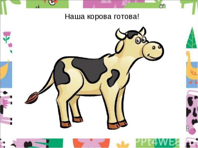 Наша корова готова!
