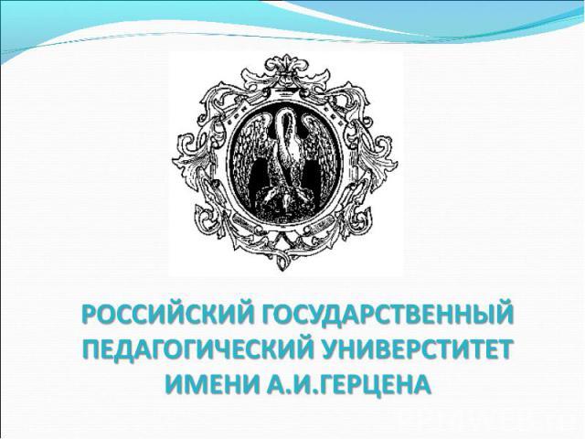 РОССИЙСКИЙ ГОСУДАРСТВЕННЫЙ ПЕДАГОГИЧЕСКИЙ УНИВЕРСТИТЕТ ИМЕНИ А.И.ГЕРЦЕНА