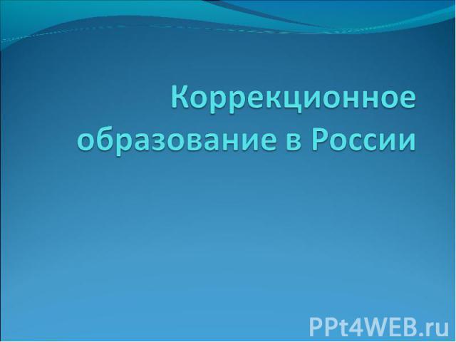 Коррекционное образование в России
