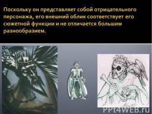 Поскольку он представляет собой отрицательного персонажа, его внешний облик соот