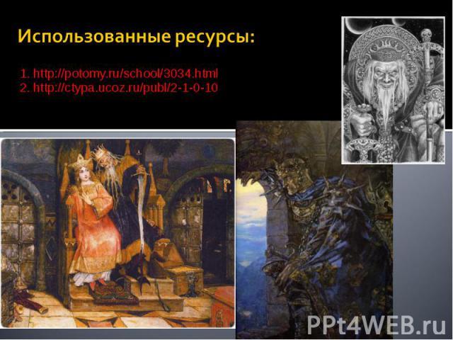 Использованные ресурсы:1. http://potomy.ru/school/3034.html2. http://ctypa.ucoz.ru/publ/2-1-0-10
