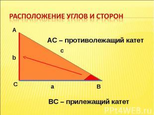 Расположение углов и сторонАС – противолежащий катетВС – прилежащий катет