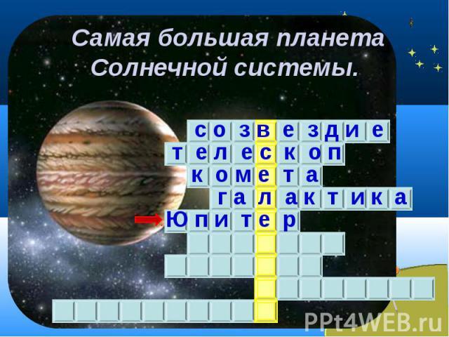 Самая большая планета Солнечной системы.