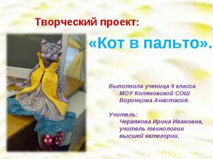 Творческий проект: «Кот в пальто». Выполнила ученица 9 класса МОУ Коляновской СО