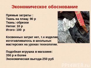 Экономическое обоснованиеПрямые затраты :Ткань на плащ: 90 рТкань: обрезкиНитки: