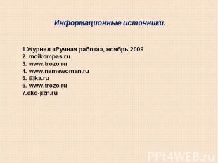 Информационные источники.1.Журнал «Ручная работа», ноябрь 20092. moikompas.ru3.