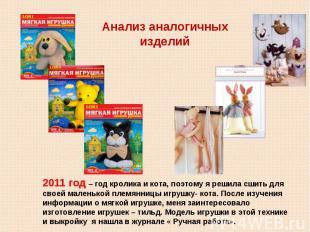Анализ аналогичных изделий2011 год – год кролика и кота, поэтому я решила сшить