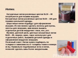 Нитки. Катушечные нитки различных цветов №10 – 40 потребуются для пошива игрушек