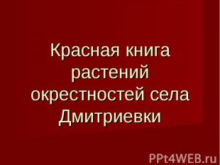 Красная книга растений окрестностей села Дмитриевки