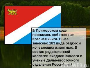 В Приморском крае появилась собственная Красная книга. В нее занесено 283 вида р