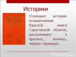 ИсторикиОсвещают историю возникновения Красной книги Саратовской области, расска