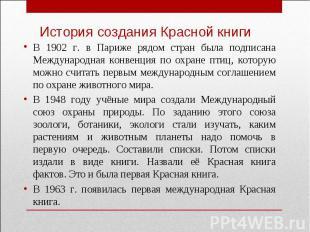 История создания Красной книгиВ 1902 г. в Париже рядом стран была подписана Межд