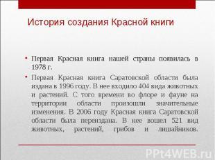 История создания Красной книгиПервая Красная книга нашей страны появилась в 1978