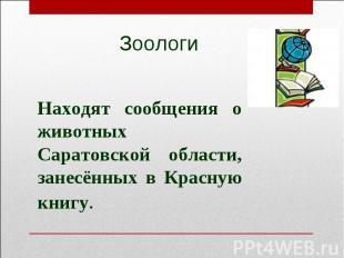 ЗоологиНаходят сообщения о животных Саратовской области, занесённых в Красную кн