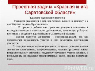 Проектная задача «Красная книга Саратовской области»Краткое содержание проекта