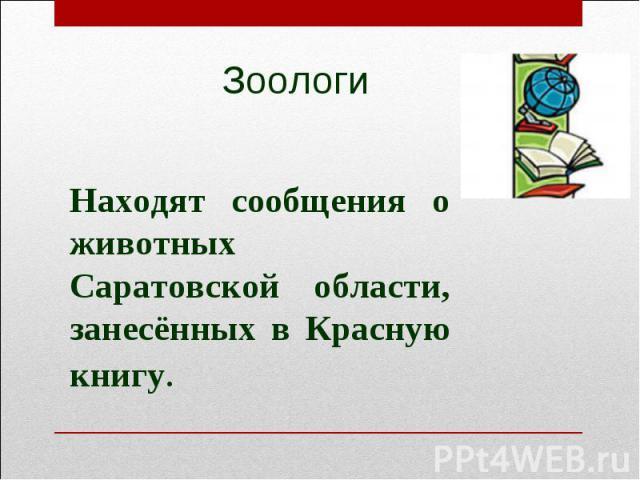 ЗоологиНаходят сообщения о животных Саратовской области, занесённых в Красную книгу.