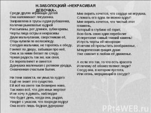 Н.ЗАБОЛОЦКИЙ «НЕКРАСИВАЯ ДЕВОЧКА» Среди других играющих детей Она напоминает ляг