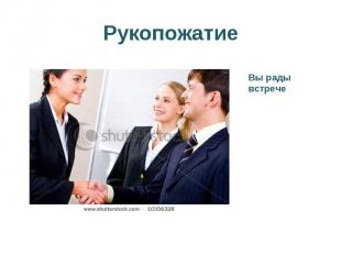 РукопожатиеВы рады встрече